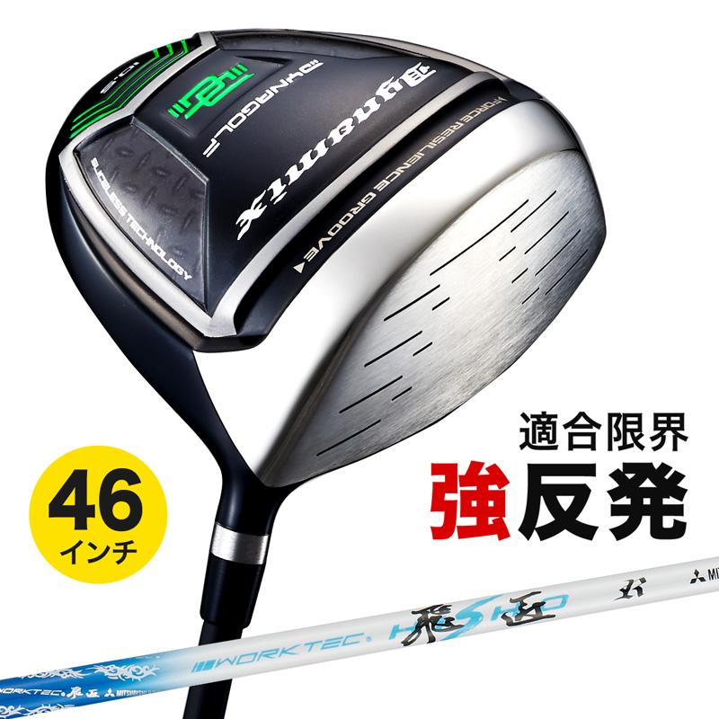 【ルール適合】ダイナミクス ドライバー ワークテック飛匠シャフト仕様 ゴルフクラブ