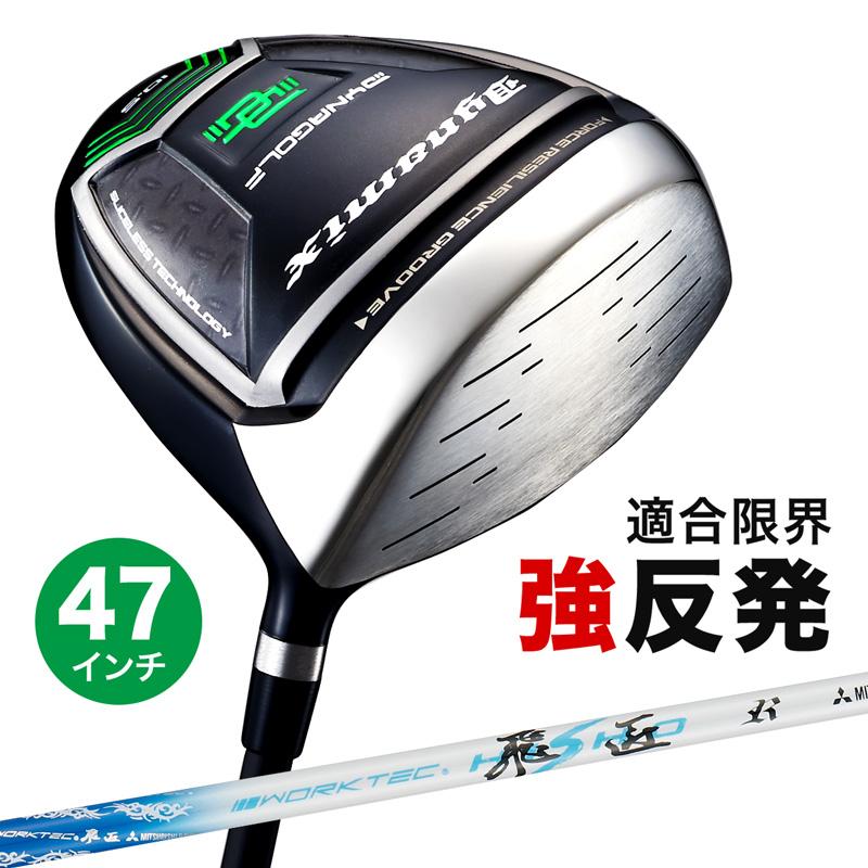 【ルール適合】ダイナミクス ドライバー ワークテック飛匠シャフト仕様 長尺ドライバー 47インチ ゴルフクラブ