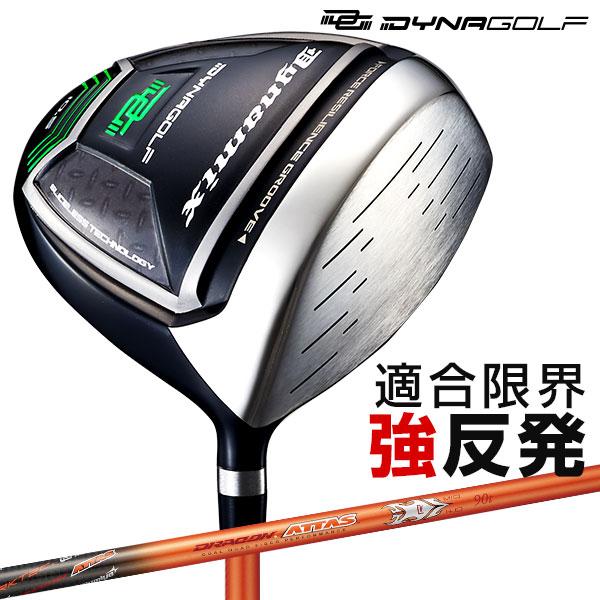 【ルール適合】 ダイナミクス ドライバー ドラコンATTAS90tシャフト仕様 ゴルフクラブ 父の日 ギフト プレゼント