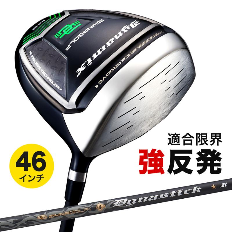 【ルール適合】 ダイナミクス ドライバー 標準シャフト仕様 ゴルフクラブ 父の日 ギフト プレゼント