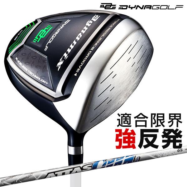 【ルール適合】ダイナミクス ドライバー ATTAS COOOL シャフト仕様 ゴルフクラブ
