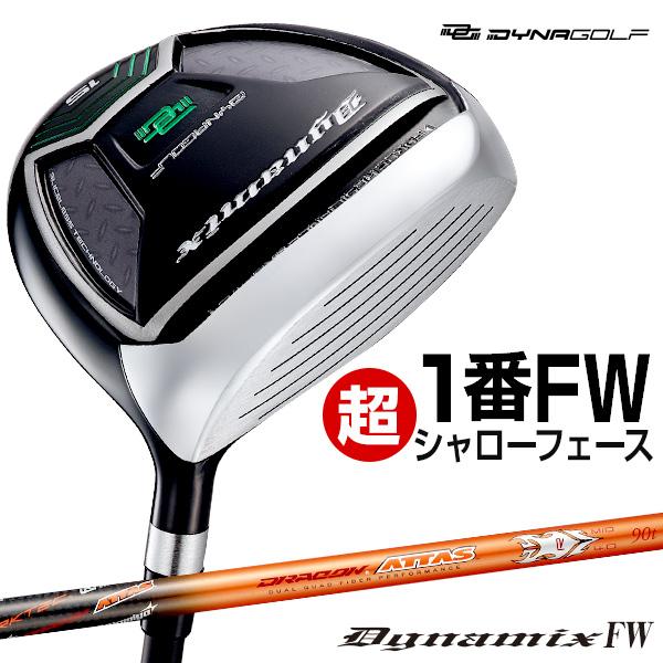 ダイナミクスFW ドラコンATTAS90tシャフト仕様 #1 ゴルフクラブ フェアウェイウッド ヘッドカバーあり