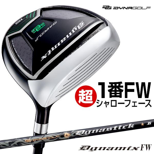 ダイナミクスFW 標準カーボンシャフト仕様 #1 ゴルフクラブ フェアウェイウッド ヘッドカバーあり
