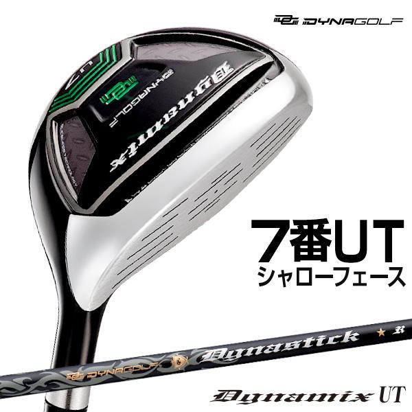 ダイナミクスUT 標準カーボンシャフト仕様 U7 ゴルフクラブ ユーティリティー ヘッドカバーあり 父の日 ギフト プレゼント