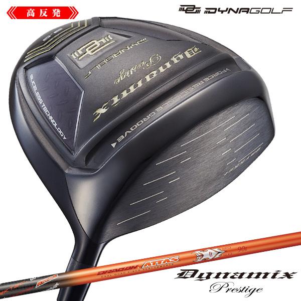 高反発 ドライバー ゴルフ クラブ ダイナミクス プレステージ ドラコンATTAS90tシャフト仕様 Dynamix Prestige 高反発ドライバー
