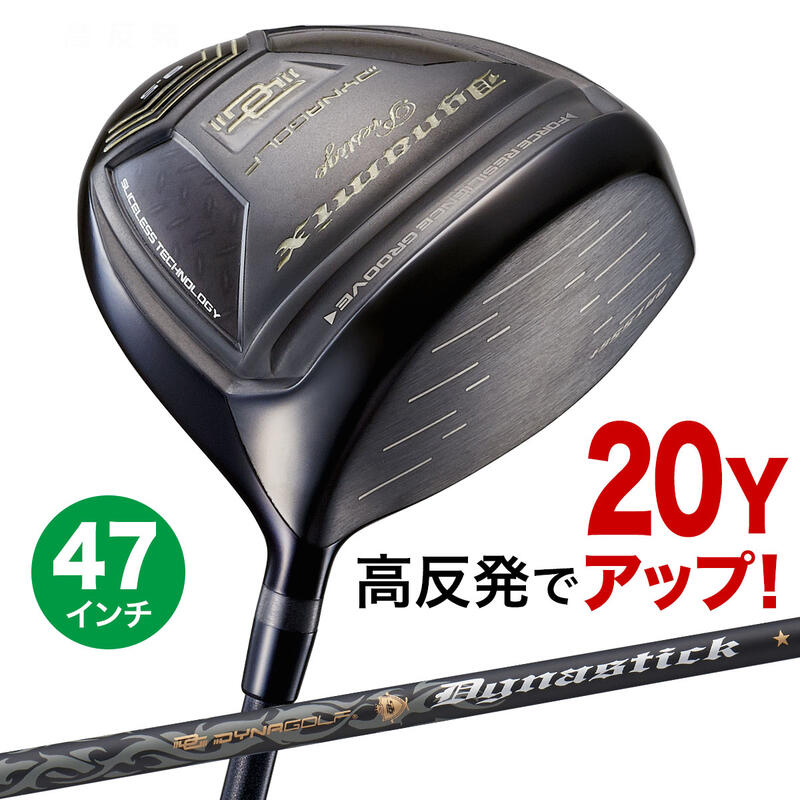 高反発 ドライバー ゴルフ クラブ ダイナミクス プレステージ 標準シャフト仕様 Dynamix Prestige