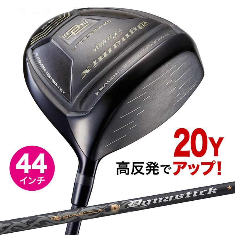 短尺 ドライバー 44インチ 【高反発】ダイナミクス プレステージ 標準シャフト仕様 ゴルフクラブ ドライバー