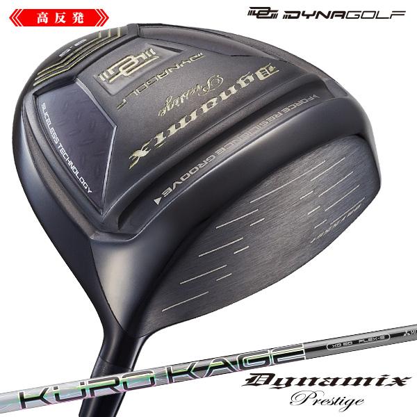 高反発 ドライバー ゴルフ クラブ ダイナミクス プレステージ KURO KAGE XD50シャフト仕様 Dynamix Prestige 父の日 ギフト プレゼント