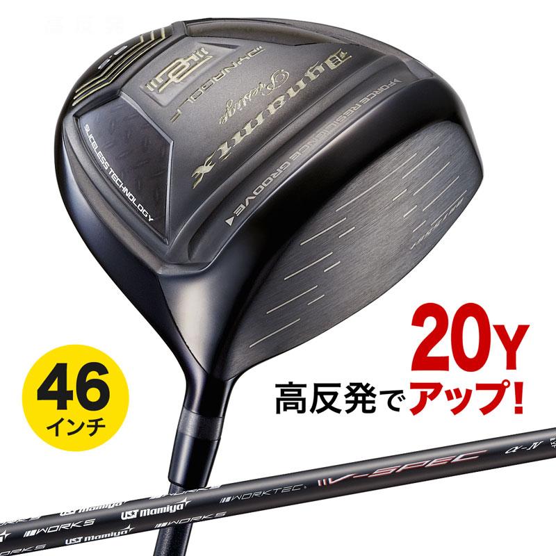 高反発 ドライバー ゴルフ クラブ ダイナミクス プレステージ マミヤ製 標準カーボンシャフト仕様 Dynamix Prestige