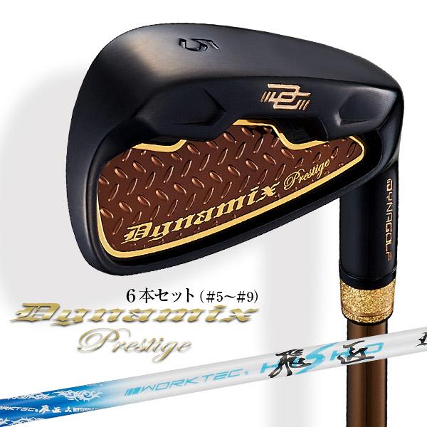 送料無料 ゴルフ アイアンセット ダイナミクス プレステージ アイアン6本セット ( 5 6 7 8 9 PW ) ワークテック飛匠シャフト仕様