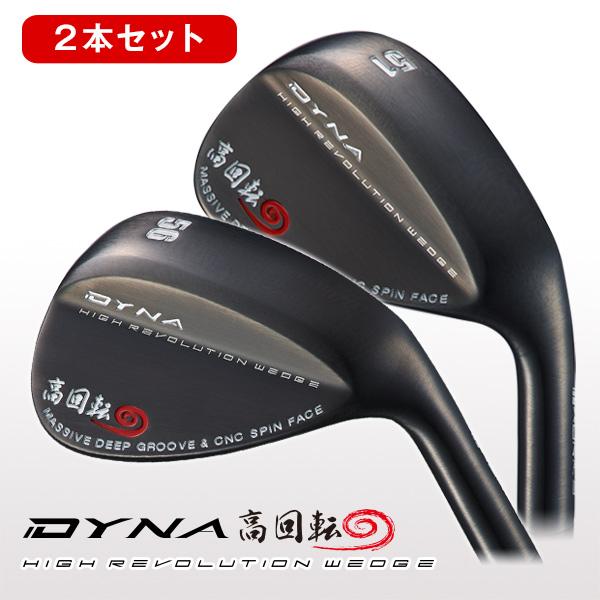 ダイナ 高回転ウェッジ ブラックプレミア スチールシャフト仕様 51度+56度(2本セット) WORKS GOLF ワークスゴルフ