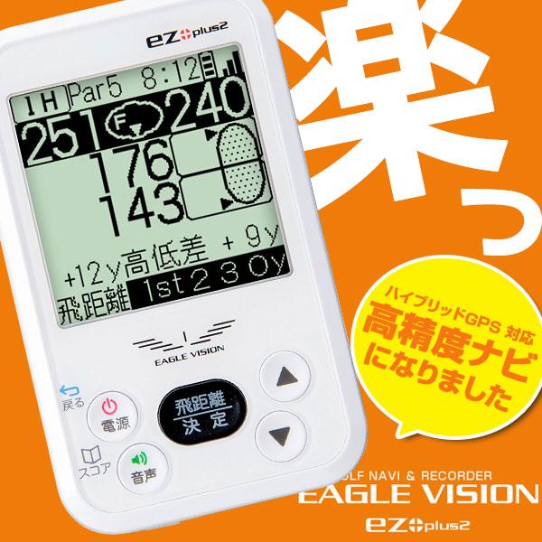 GPSゴルフナビ&レコーダー EAGLE VISION ez plus2