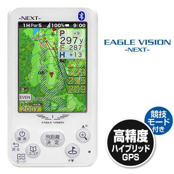 GPSゴルフナビ EAGLE VISION NEXT 距離計測器 イーグルビジョン