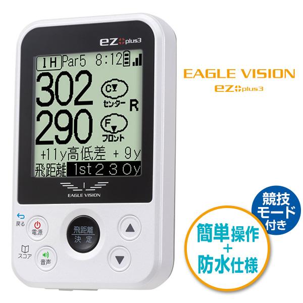 GPSゴルフナビ&レコーダー EAGLE VISION ez plus3 イーグルビジョン イージープラス 距離測定器