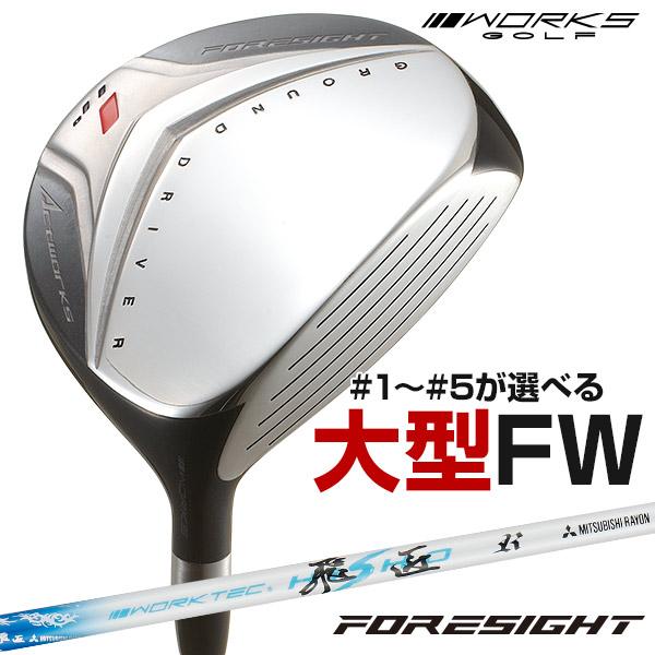 フォーサイトFW ワークテック飛匠シャフト仕様 #1 #2 #3 #4 #5 ゴルフクラブ フェアウェイウッド WORKS GOLF ワークスゴルフ
