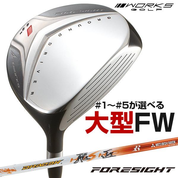 フォーサイトFW ドラコン飛匠シャフト仕様 #1 #2 #3 #4 #5 ゴルフクラブ フェアウェイウッド WORKS GOLF ワークスゴルフ