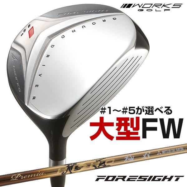フォーサイトFW プレミア飛匠・極シャフト仕様 #1 #2 #3 #4 #5 ゴルフクラブ フェアウェイウッド WORKS GOLF ワークスゴルフ