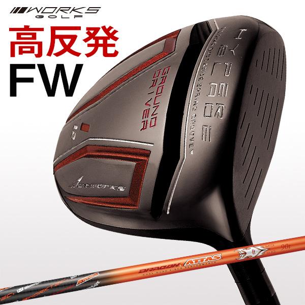 ハイパーブレード フェアウェイウッド Black Premia ドラコンATTAS90tシャフト仕様 WORKS GOLF ワークスゴルフ