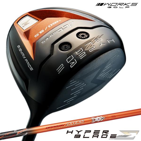 ゴルフ クラブ ドライバー ハイパーブレードシグマ ドラコンATTAS90tシャフト仕様 可変ウエイト搭載 ゴルフクラブ WORKS GOLF ワークスゴルフ