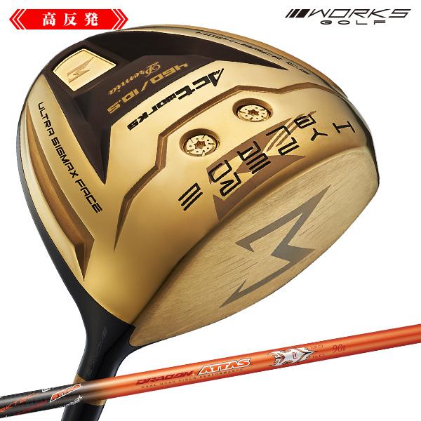高反発 ドライバー ゴルフ クラブ ハイパーブレードシグマプレミア ドラコンATTAS90tシャフト仕様 WORKS GOLF ワークスゴルフ