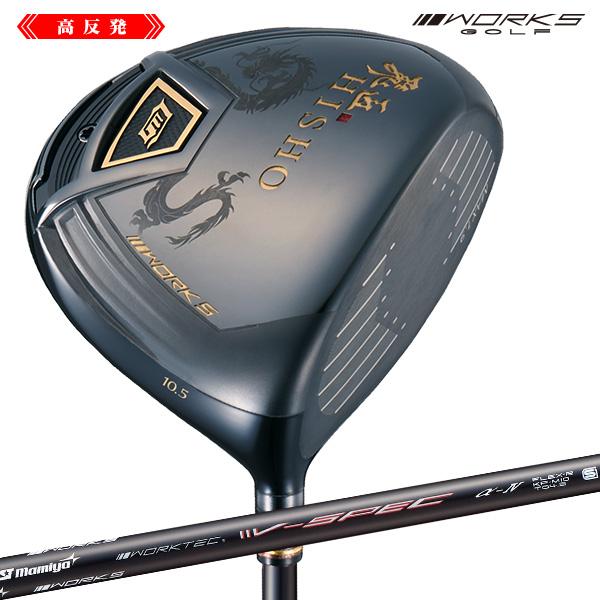 高反発 ゴルフ クラブ ドライバー 飛匠 HISHO マミヤ Vスペック4 シャフト仕様 WORKS GOLF ワークスゴルフ 父の日 ギフト プレゼント