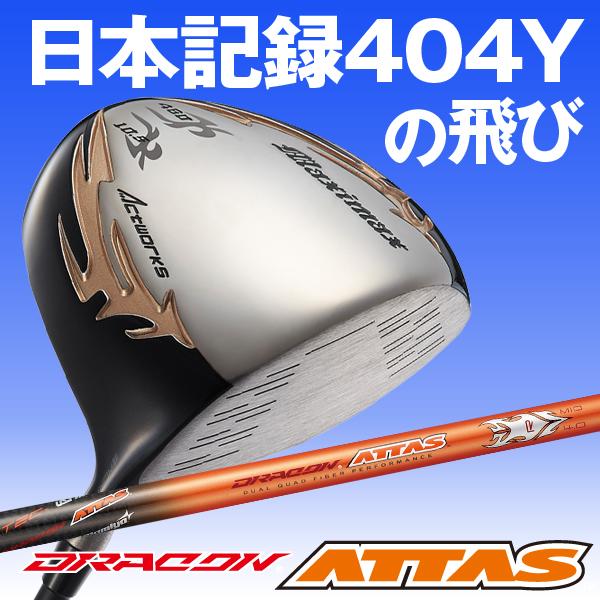 【ルール適合】マキシマックス リミテッド ドライバー ドラコンATTAS90tシャフト仕様 ゴルフクラブ WORKS GOLF ワークスゴルフ