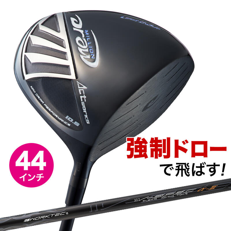 ゴルフ クラブ 短尺 ドライバー 44インチ ルール適合 ミリオンドロー 標準カーボンシャフト仕様 ワークスゴルフ ゴルフクラブ 飛距離 スライス ドロー