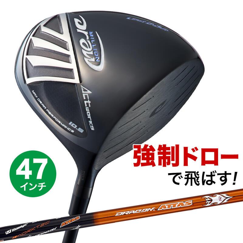 ゴルフ クラブ ドライバー 長尺 47インチ ルール適合 ミリオンドロー USTマミヤ ドラコンATTASシャフト仕様 ワークスゴルフ 飛距離 スライス ドロー