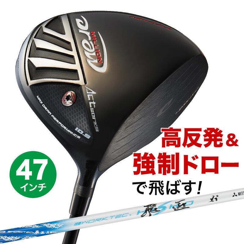 ヘッドカバーあり 飛ぶドライバー ゴルフ クラブ ドライバー メンズ 47インチ 長尺 高反発 ミリオンドロー 10.5度 ワークスゴルフ 9.5度 SR ワークテック飛匠シャフト仕様 限定モデル R ディスカウント S