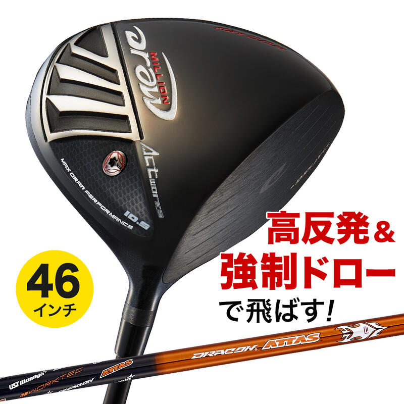 ゴルフ クラブ 高反発 ドライバー 高反発 ミリオンドロー USTマミヤ ドラコンATTASシャフト仕様 ワークスゴルフ ゴルフクラブ 飛距離 スライス ドロー 46インチ