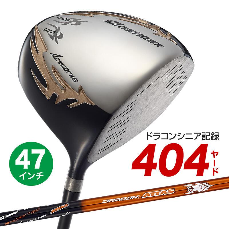 送料無料 ゴルフ クラブ 長尺 47インチ マキシマックス リミテッド2 ドラコンATTASシャフト仕様 ワークスゴルフ