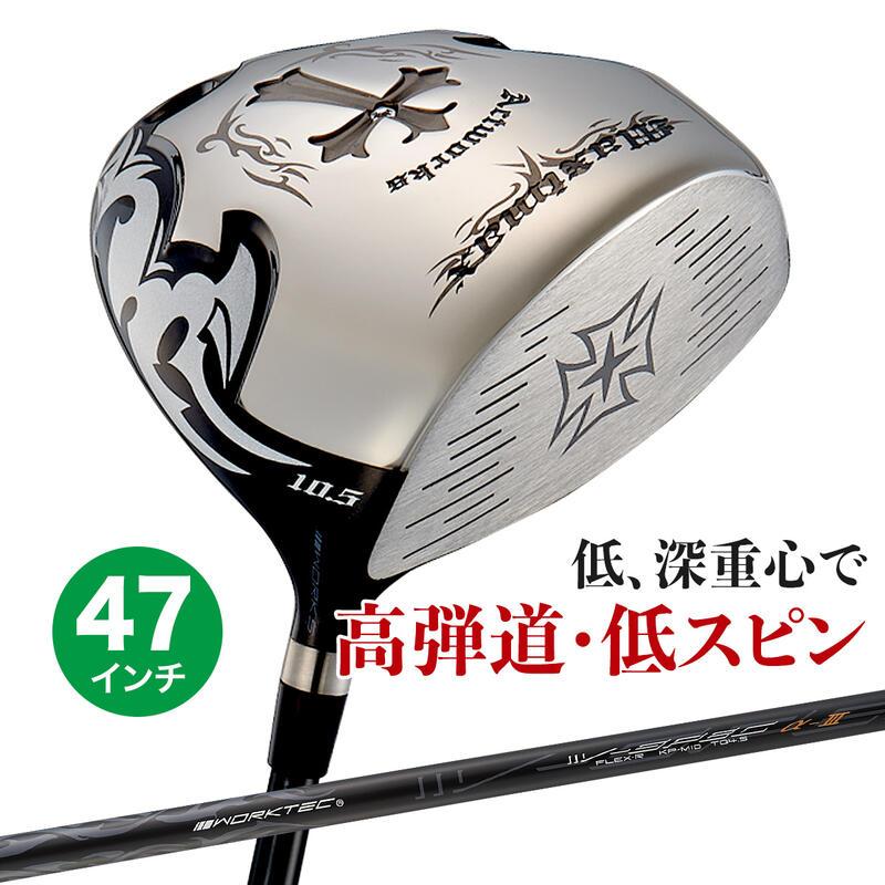 【ルール適合】ワイルドマキシマックス ドライバー 標準カーボンシャフト仕様 長尺ドライバー 47インチ ゴルフクラブ ワークスゴルフ WORKS GOLF