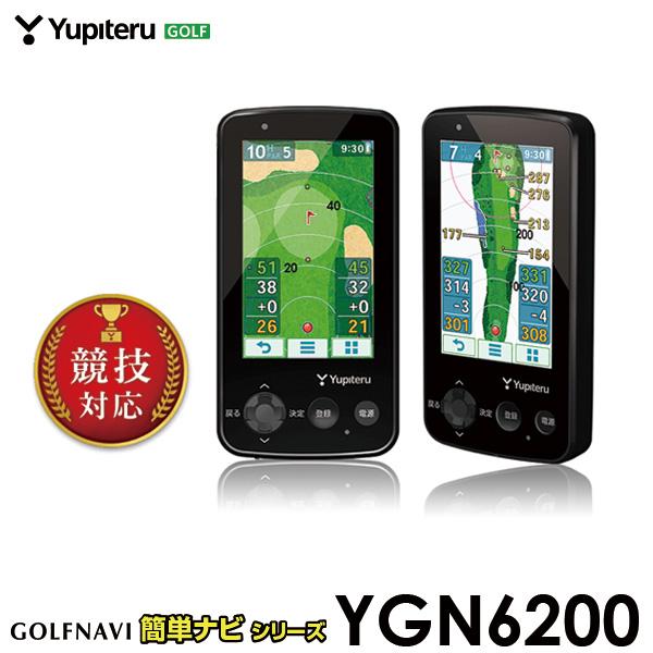 競技対応 ゴルフナビ YGN6200 ユピテル Yupiteru 大画面モデル 2018年モデル 簡単