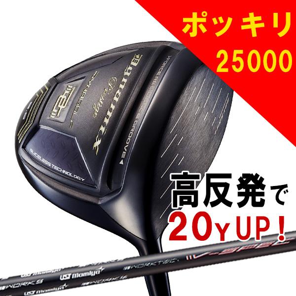アウトレット 激安 25,000円ポッキリ ダイナミクスプレステージ ドライバー USTマミヤ VSpec α-4シャフト仕様 フレックスSR ゴルフ