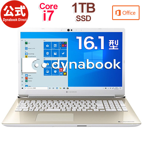【6月末頃~7月上旬頃】【売れ筋商品】dynabook AZ66/LGSD(W6AZ66BLGA)(Windows 10/Office Home & Business 2019/16.1型ワイドFHD 高輝度・広視野角 /Core i7-8565U /ブルーレイ/1TB SSD/サテンゴールド)
