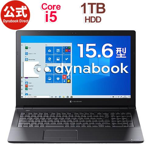 【おすすめ】dynabook BZ35/PB(W6BZ35RPBA)(Windows 10 Pro/Officeなし/15.6型 HD /Core i5-8265U /DVDスーパーマルチ/1TB/ブラック)