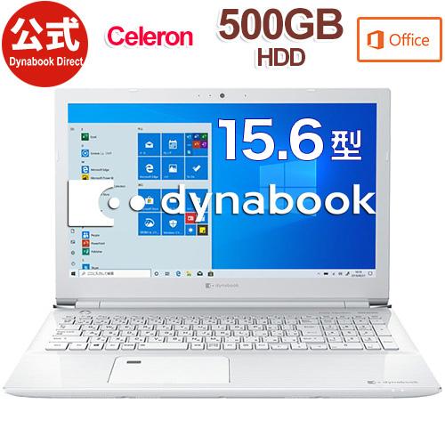 【おすすめ】dynabook CZ25/LW(W6CZ25BLWC)(Windows 10/Office Home & Business 2019/15.6型 HD /Celeron 3867U/DVDスーパーマルチ/500GB/リュクスホワイト)
