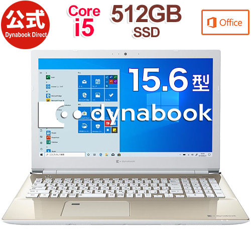 dynabook CZ45/LGSD(W6CZ45BLGC)(Windows 10/Office Home & Business 2019/15.6型ワイドFHD 広視野角 /Core i5-8250U /ブルーレイ/512GB SSD/サテンゴールド)