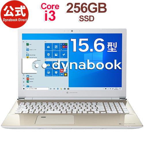 【売れ筋商品】dynabook CZ45/LGSD(W6CZ45CLGJ)(Windows 10/Officeなし/15.6型ワイドFHD 広視野角 /Core i3-8130U /DVDスーパーマルチ/256GB SSD/サテンゴールド)