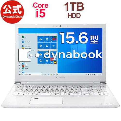 【8月下旬頃から8月末頃】【売れ筋商品】dynabook CZ45/LW(W6CZ45CLWE)(Windows 10/Officeなし/15.6型 HD /Core i5-8250U /DVDスーパーマルチ/1TB HDD/リュクスホワイト)