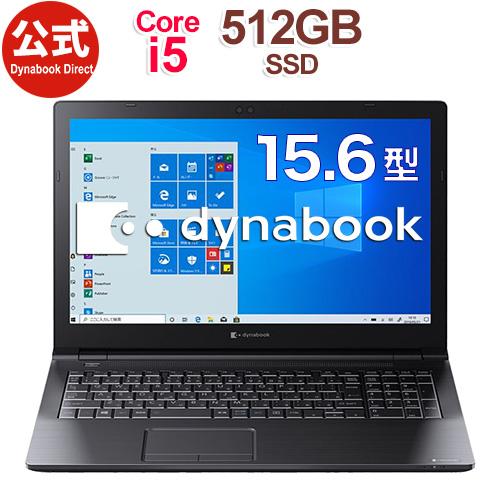 【売れ筋商品】dynabook EZ35/PBSD(W6EZ35JPBC)(Windows 10/Officeなし/15.6型 FHD /Core i5-8265U /DVDスーパーマルチ/512GB SSD/ブラック)