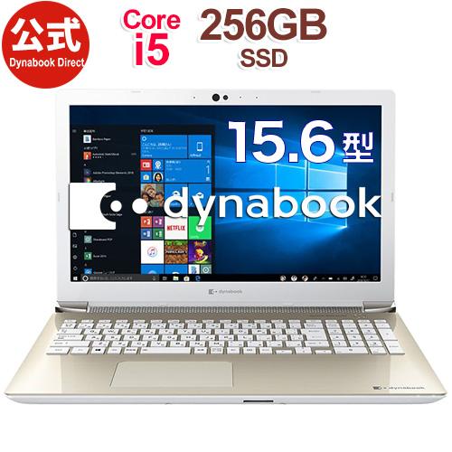 dynabook AZ45/KGSD(PAZ45KG-BNC)(Windows 10/Officeなし/15.6型ワイド FHD 広視野角 /Core i5-8265U /ブルーレイ/256GB SSD /サテンゴールド)