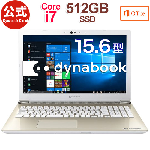 【売れ筋商品】dynabook AZ65/KGSD(PAZ65KG-BEJ)(Windows 10/Office Home & Business 2019/15.6型ワイド FHD 広視野角 /Core i7-8565U /ブルーレイ/512GB SSD /サテンゴールド)