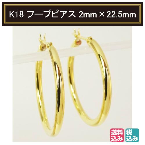 K18 イエローゴールド パイプ フープピアス 2mm×22.5mm メンズ レディース (18金/18k/ゴールド製) リング 両耳