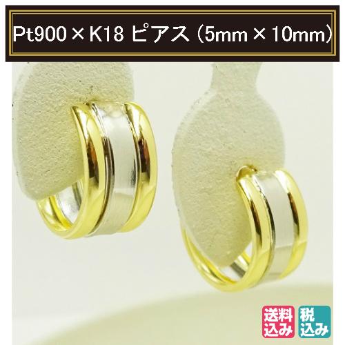 Pt900 プラチナ K18 イエローゴールド トリプル フープピアス 5mm×10mm メンズ レディース 【両耳】【地金】