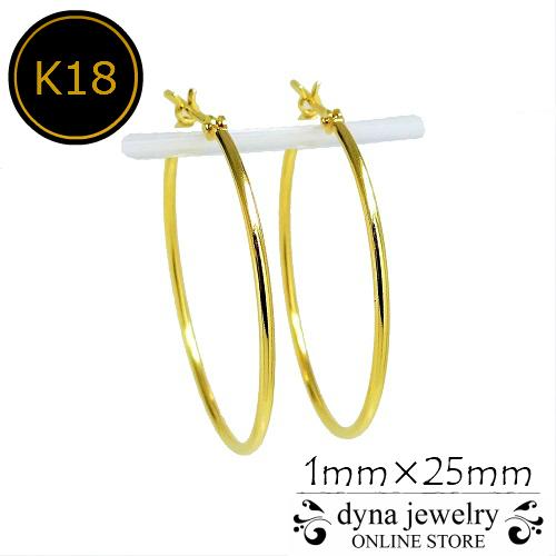 K18 イエローゴールド パイプ フープピアス 1mm×25mm メンズ レディース (18金/18k/ゴールド製) リング 両耳