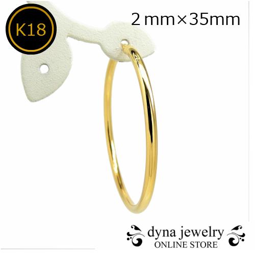 K18 イエローゴールド パイプ フープピアス 2mm×35mm メンズ レディース ※片耳(0.5ペア)(18金/18k/ゴールド製) リング