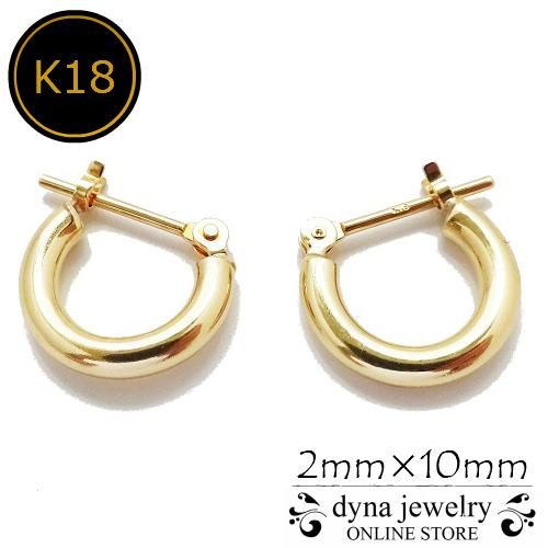 K18 イエローゴールド パイプ フープピアス 2mm×10mm 小ぶり メンズ レディース (18金/18k/ゴールド製) リング 両耳