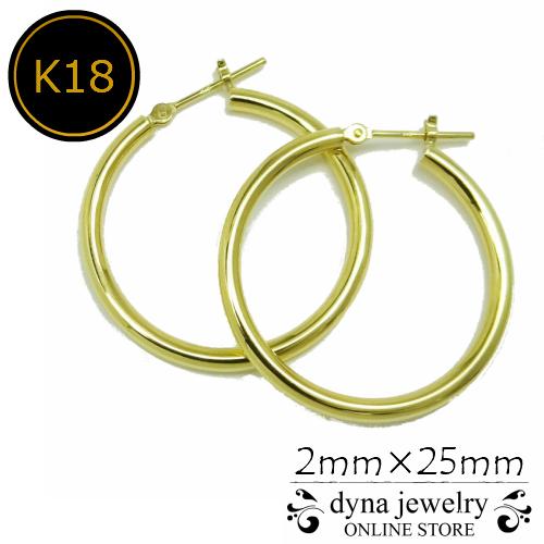 K18 イエローゴールド パイプ フープピアス 2mm×25mm メンズ レディース (18金/18k/ゴールド製) リング 両耳