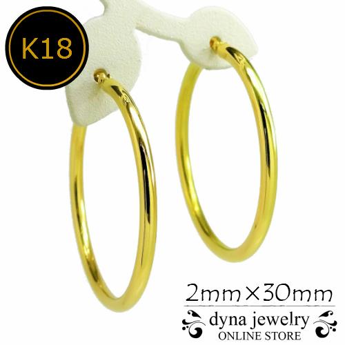 K18 イエローゴールド パイプ フープピアス 2mm×30mm メンズ レディース (18金/18k/ゴールド製) リング 両耳